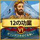 ヘラクレスの 12 の功業その 6:オリンポスをめぐる争い