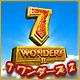 7 ワンダーズ 2