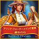 アリシア・クォーターメインの冒険:運命の石 コレクターズ・エディション