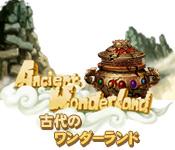 古代のワンダーランド