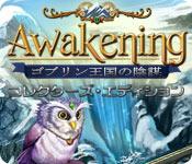 Awakening: ゴブリン王国の陰謀 コレクターズ・エディション