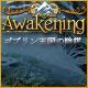 Awakening: ゴブリン王国の陰謀