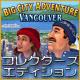 ビッグ・シティ・アドベンチャー:バンクーバーコレクターズ・エディション