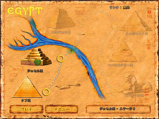 Brickshooter:エジプトの動画
