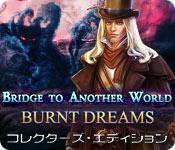 別世界への橋:燃え尽きた夢 コレクターズ・エディション
