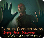 ブリンク・オブ・コンシャスネス:ドリアン・グレイ症候群 コレクターズ・エディション