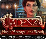カデンツァ:音楽と裏切りと死 コレクターズ・エディション