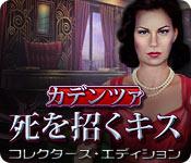 カデンツァ:死を招くキス コレクターズ・エディション