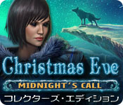 クリスマス・イヴ:真夜中の招待状 コレクターズ・エディション