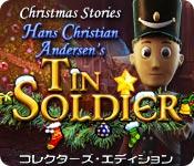 クリスマス・ストーリーズ:アンデルセンのスズの兵隊 コレクターズ・エディション