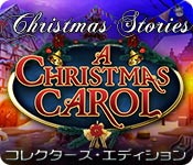 クリスマス・ストーリーズ:クリスマス・キャロル コレクターズ・エディション