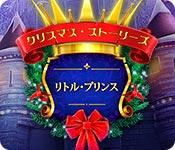 クリスマス・ストーリーズ:リトル・プリンス