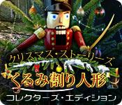 クリスマス・ストーリーズ:くるみ割り人形 コレクターズ・エディション