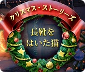 クリスマス・ストーリーズ:長靴をはいた猫