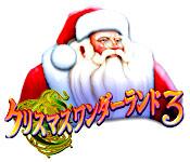 クリスマスワンダーランド 3