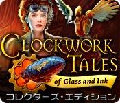 時計じかけの物語:ガラスとインク コレクターズ・エディション