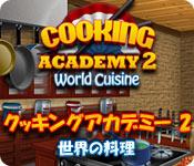 クッキングアカデミー2: 世界の料理