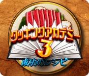 クッキングアカデミー3:成功のレシピ