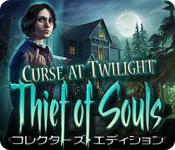 トワイライトの呪い:魂の略奪者 コレクターズ・エディション