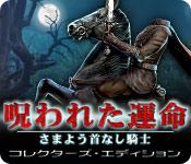 呪われた運命:さまよう首なし騎士 コレクターズ・エディション