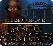 呪われた記憶:アゴニー・クリーク金鉱の謎 コレクターズ・エディション