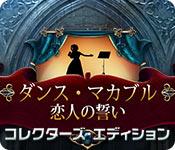 ダンス・マカブル:恋人の誓い コレクターズ・エディション