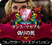 ダンス・マカブル:偽りの死 コレクターズ・エディション