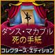 ダンス・マカブル:死の手紙 コレクターズ・エディション