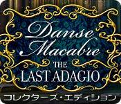 ダンス・マカブル:悲劇のアダージョ コレクターズ・エディション