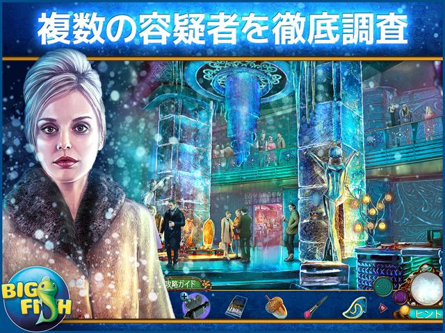 ダンス・マカブル:薄氷 コレクターズ・エディションの画像