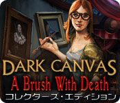 ダークキャンバス:死の絵筆 コレクターズ・エディション