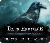ダーク・ヘリテージ:光のガーディアン コレクターズ・エディション