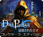 ダーク・パラブルズ:追放された王子 コレクターズ・エディション