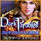 ダーク・パラブルズ:ゴルディロックスと流れ星 コレクターズ・エディション