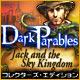ダーク・パラブルズ:ジャックと空の王国 コレクターズ・エディション