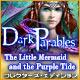 ダーク・パラブルズ:人魚姫と紫の海 コレクターズ・エディション