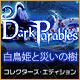 ダーク・パラブルズ:白鳥姫と災いの樹 コレクターズ・エディション