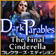 ダーク・パラブルズ:最後のシンデレラ コレクターズ・エディション