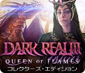 ダーク・レルム:炎の女王 コレクターズ・エディション
