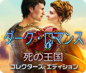ダーク・ロマンス:死の王国 コレクターズ・エディション