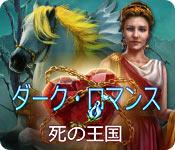 ダーク・ロマンス:死の王国