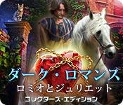 ダーク・ロマンス:ロミオとジュリエット コレクターズ・エディション