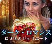 ダーク・ロマンス:ロミオとジュリエット