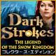 ダーク・ストローク:雪の王国物語 コレクターズ・エディション