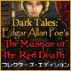 ダークテイルズ:エドガー・アラン・ポーの赤死病の仮面 コレクターズ・エディション