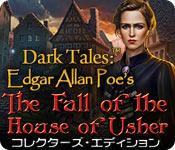 ダークテイルズ:エドガー・アラン・ポーのアッシャー家の崩壊 コレクターズ・エディション