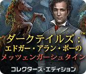 ダークテイルズ:エドガー・アラン・ポーのメッツェンガーシュタイン コレクターズ・エディション