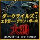 ダークテイルズ:エドガー・アラン・ポーの大鴉 コレクターズ・エディション