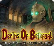 デプス・オブ・ビトレイアル:野望と裏切り コレクターズ・エディション