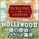 謎の探偵:ハリウッド事件